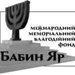 "Міжнародний Меморіальний благодійний фонд ""Бабин Яр"""