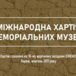 Практики пам'яті: міжнародні дороговкази музеям