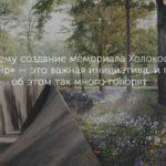 Почему создание мемориала Холокоста «Бабий Яр» — это важная инициатива, и почему об этом так много говорят