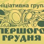 Закликаємо консолідувати зусилля задля втілення українського державного проєкту меморіалізації Бабиного Яру