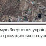 Звернення українських євреїв до громадськості України (переклад англійською)
