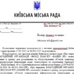 Київрада не стала розглядати звернення громадськості щодо подій навколо Бабиного Яру