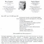 Лист до Київради від Вааду України