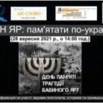 Напередодні 29 вересня відбулась конференція «БАБИН ЯР: пам'ятати по-українськи»