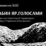 У Національному історико-меморіальному заповіднику «Бабин Яр» відбувся музично-поетичний перфоманс