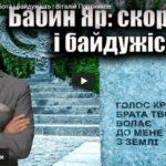 """Віталій Портников: """"Бабин Яр: скорбота і байдужість"""""""