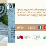 Запрошуємо на прес-конференцію розробників українського проєкту комплексної мемориалізації Бабиного Яру